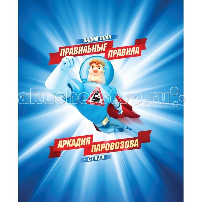 Художественные книги Росмэн В.Воля Правильные правила Аркадия Паровозова