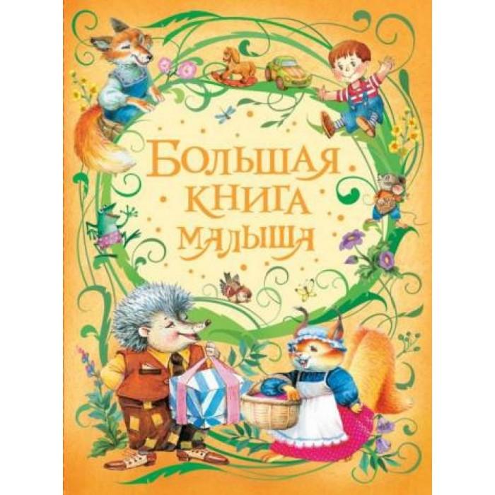 Книги для родителей Росмэн Большая книга малыша бологова в моя большая книга о животных 1000 фотографий