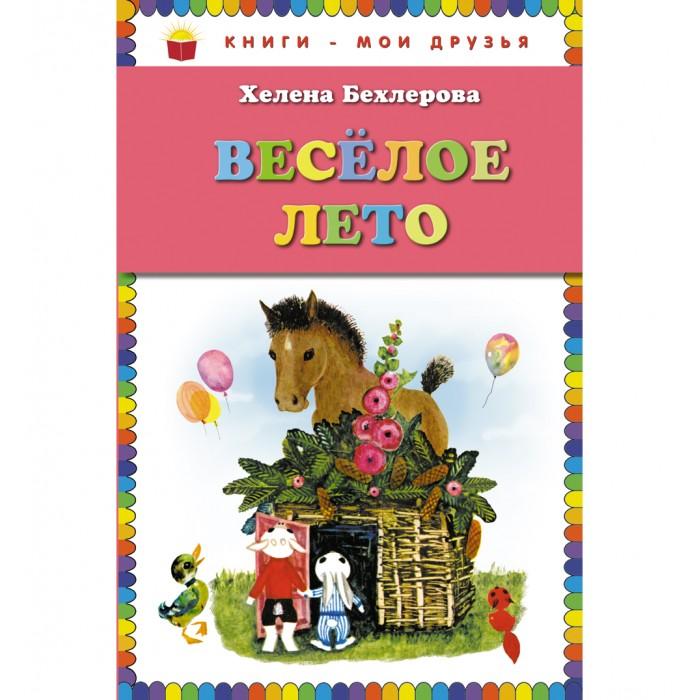 Художественные книги Эксмо Книга Веселое лето