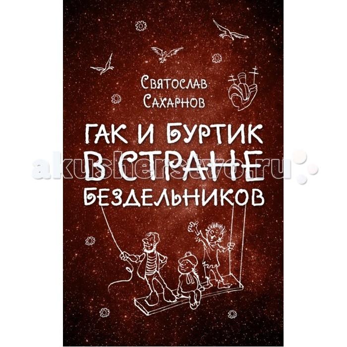Художественные книги Эксмо Книга Гак и Буртик в Стране бездельников книги эксмо взгляд ворона