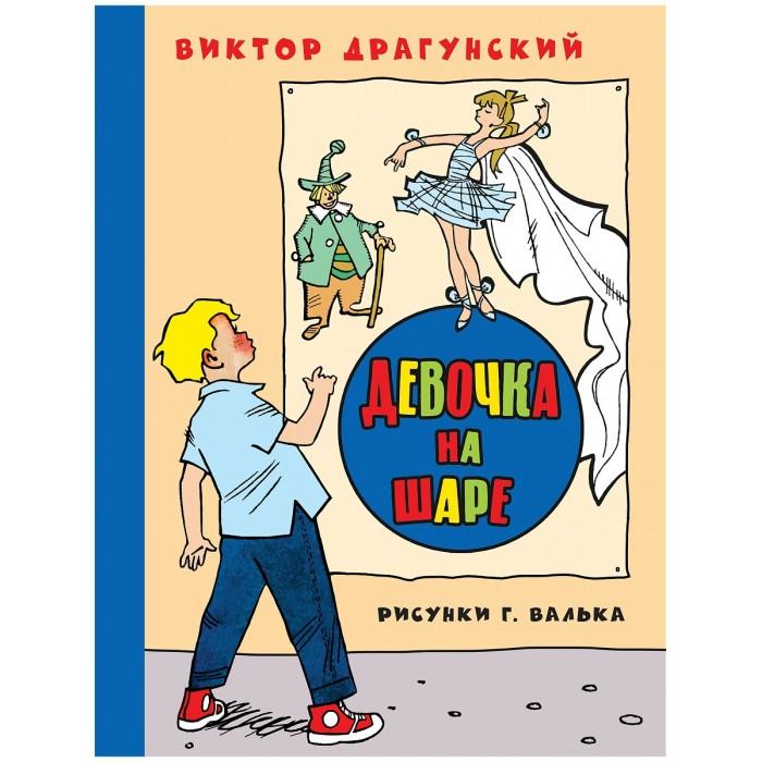 Художественные книги Эксмо Книга Девочка на шаре Виктор Драгунский книги эксмо роковая музыка