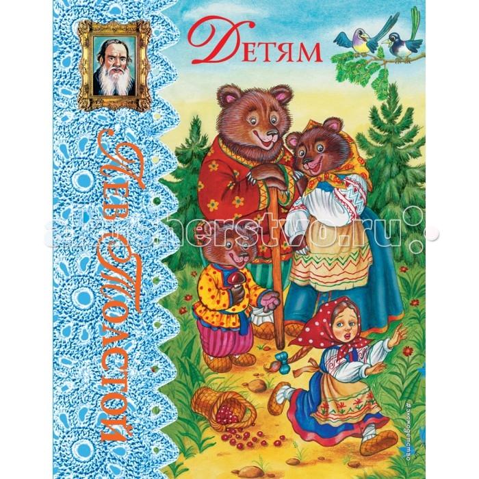 Художественные книги Эксмо Книга Льва Толстого Детям книги эксмо почувствуй опасность