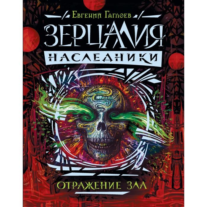 Художественные книги Росмэн Е.Гаглоев Зерцалия Наследники 2. Отражение зла