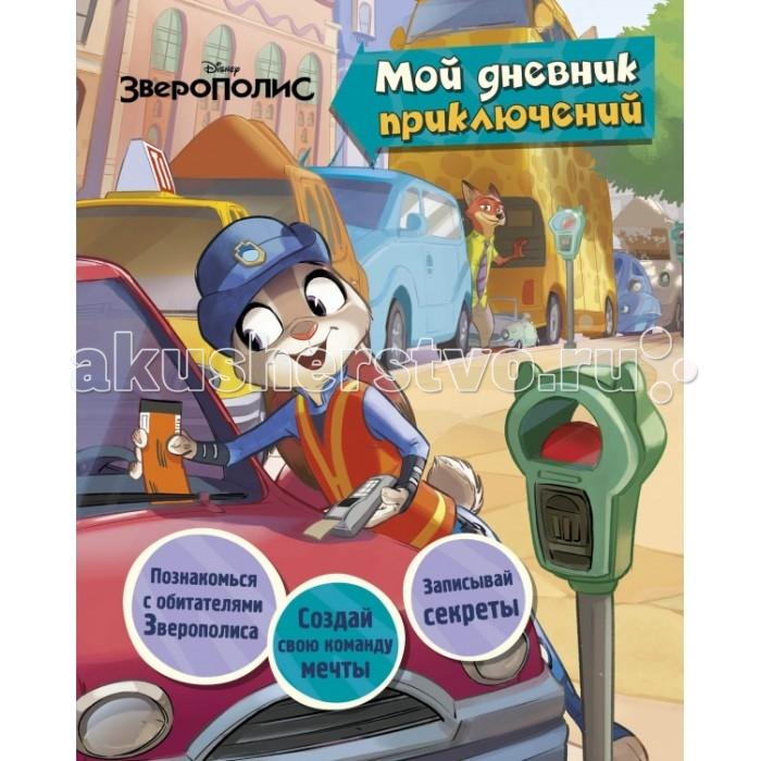 Развивающие книжки Эксмо Зверополис Мой дневник приключений книги эксмо от калуги до кенигсберга фронтовой дневник