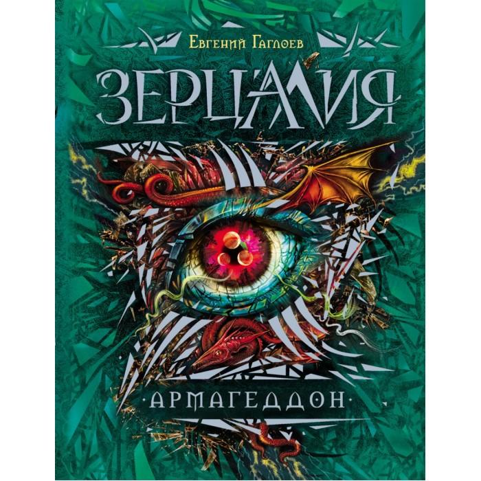 Художественные книги Росмэн Е.Гаглоев Зерцалия. Армагеддон с автографом