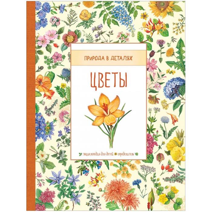 Энциклопедии Росмэн Цветы. Природа в деталях мини пилорама соболь производиться ли в красноярске где можно