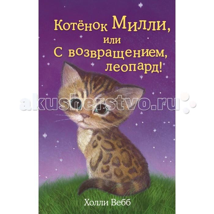 Художественные книги Эксмо Книга Котёнок Милли или С возвращением леопард вебб х котенок милли или с возвращением леопард