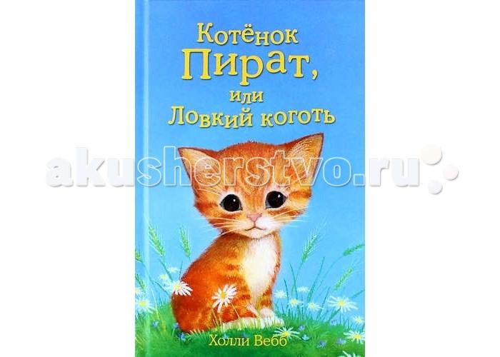 Художественные книги Эксмо Книга Котёнок Пират или Ловкий коготь книги эксмо мифические существа