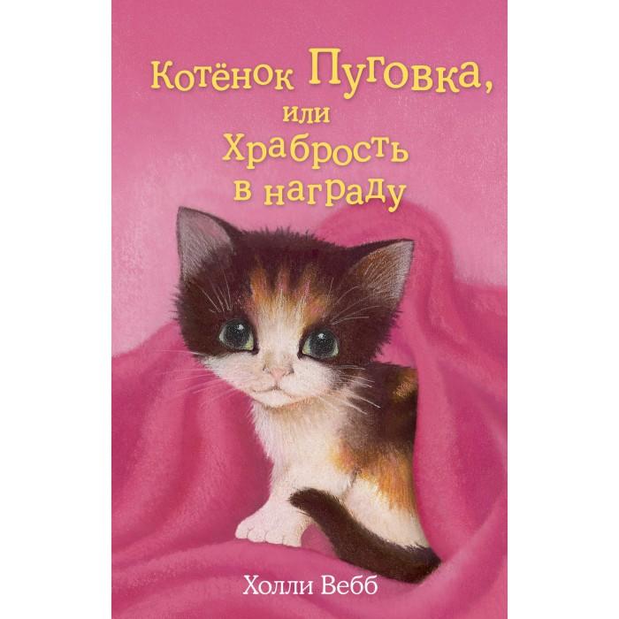 Художественные книги Эксмо Книга Котёнок Пуговка или Храбрость в награду мария агапова пуговка на траве