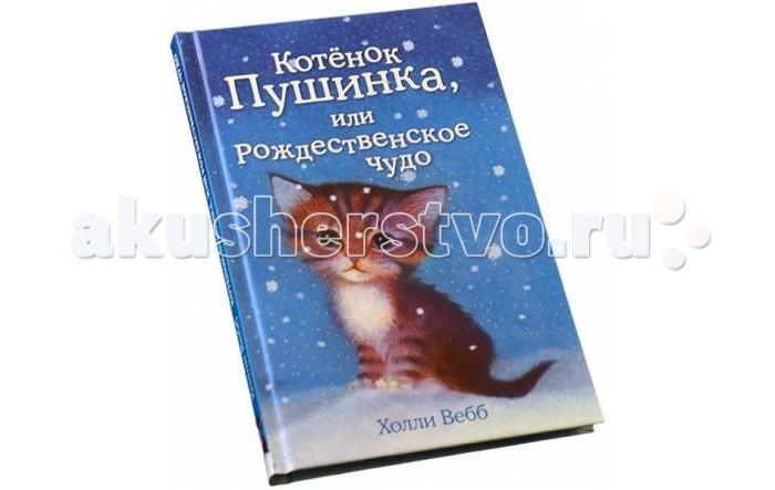 Художественные книги Эксмо Книга Котёнок Пушинка или Рождественское чудо книги эксмо волкодавы смерша тихая война