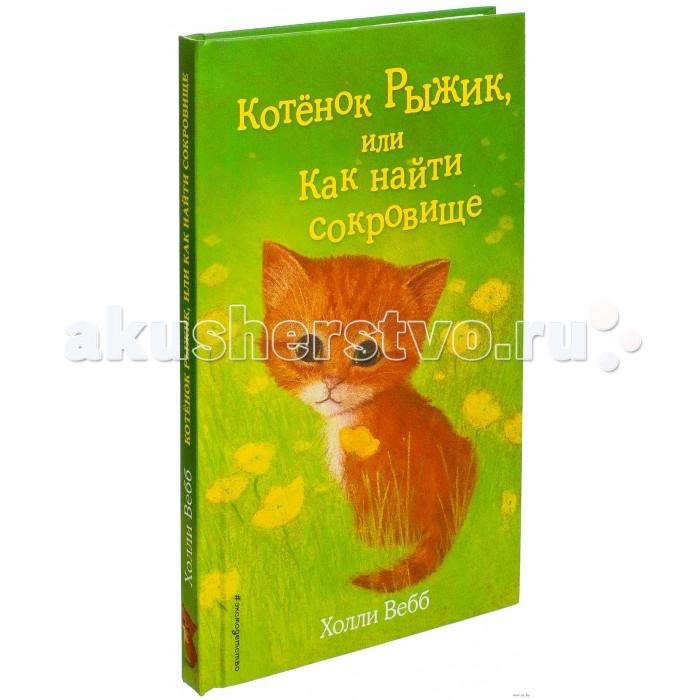 Художественные книги Эксмо Книга Котёнок Рыжик или Как найти сокровище