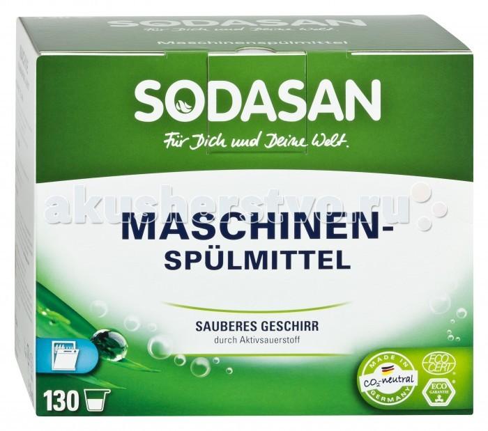 Бытовая химия Sodasan Бесфосфатный порошок для посудомоечных машин 2 кг finish classic порошок для пмм 2 5 кг