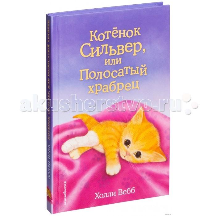 Художественные книги Эксмо Книга Котенок Сильвер или Полосатый храбрец