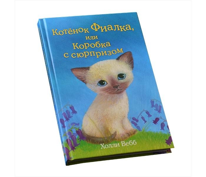 цены Художественные книги Эксмо Книга Котёнок Фиалка или Коробка с сюрпризом