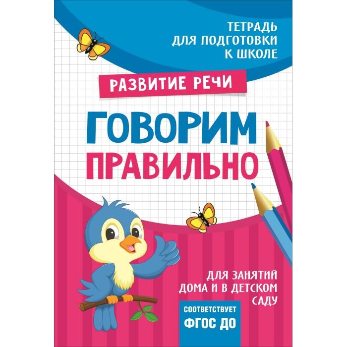 Обучающие книги Росмэн Лаптева С.А. Подготовка к школе. Говорим правильно говорим правильно по смыслу или по форме