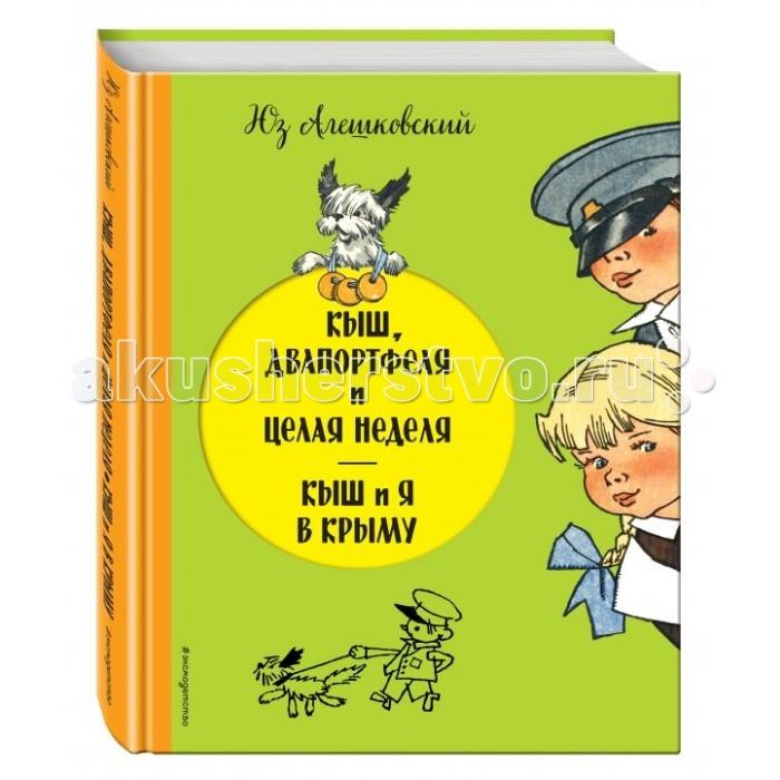 Художественные книги Эксмо Книга Кыш Двапортфеля и целая неделя Кыш и я в Крыму аккумулятор для автомобиля в крыму