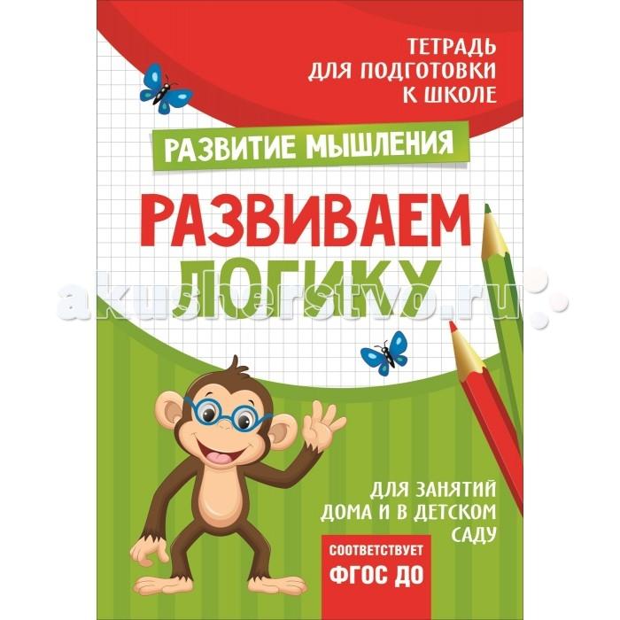 Обучающие книги Росмэн Подготовка к школе. Развиваем логику обучающие книги росмэн книга супертехника