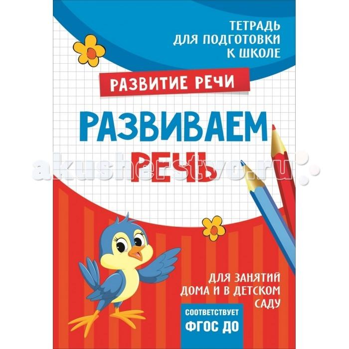 Обучающие книги Росмэн Подготовка к школе. Развиваем речь обучающие книги росмэн книга супертехника