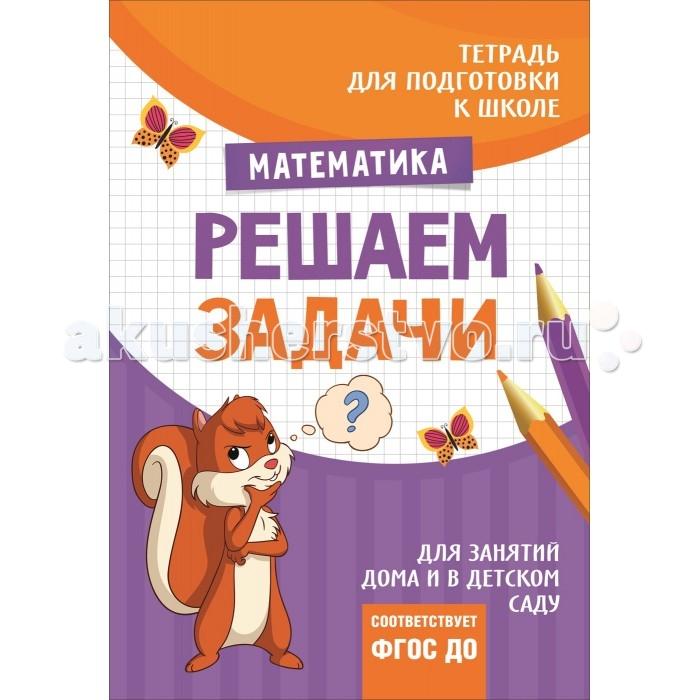 Обучающие книги Росмэн Подготовка к школе. Решаем задачи решаем задачи