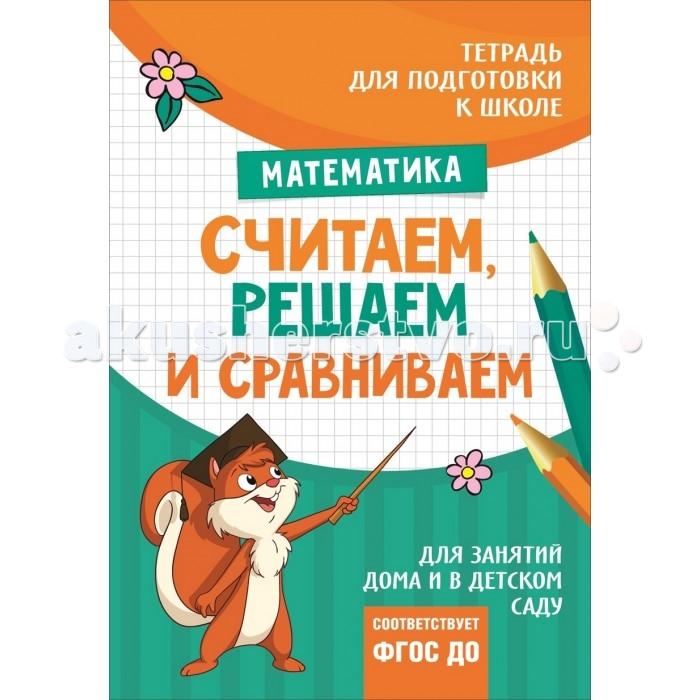Обучающие книги Росмэн Подготовка к школе. Считаем, решаем и сравниваем консультирование родителей в детском саду возрастные особенности детей