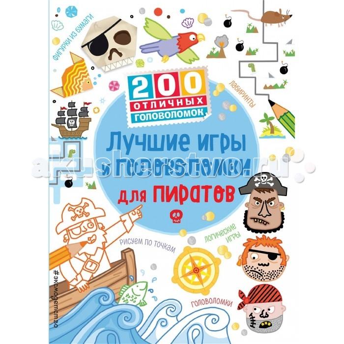Раннее развитие Эксмо Лучшие игры и головоломки для пиратов айрис пресс игры с прищепками раскраски и головоломки