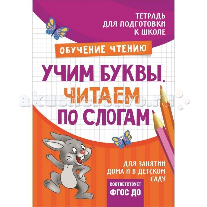 Обучающие книги Росмэн Подготовка к школе. Учим буквы. Читаем по слогам обучающие книги росмэн книга супертехника