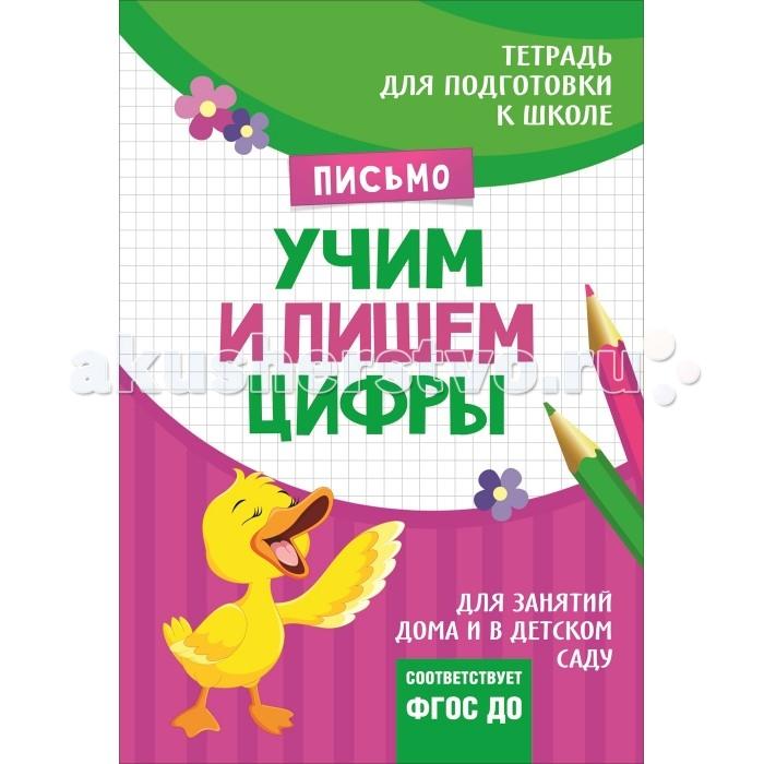 Обучающие книги Росмэн Подготовка к школе. Учим и пишем цифры обучающие книги росмэн книга супертехника