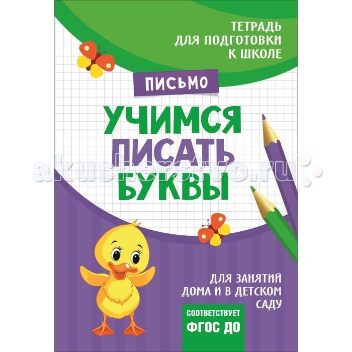 Обучающие книги Росмэн Подготовка к школе. Учимся писать буквы обучающие книги росмэн книга супертехника