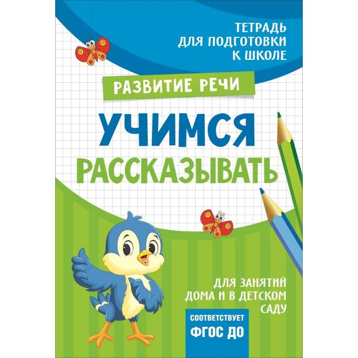 Обучающие книги Росмэн Подготовка к школе. Учимся рассказывать обучающие книги росмэн книга супертехника