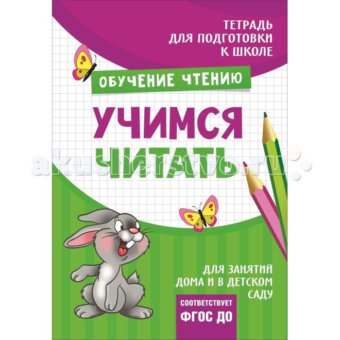 Обучающие книги Росмэн Подготовка к школе. Учимся читать раннее развитие росмэн развивающие карточки учимся читать