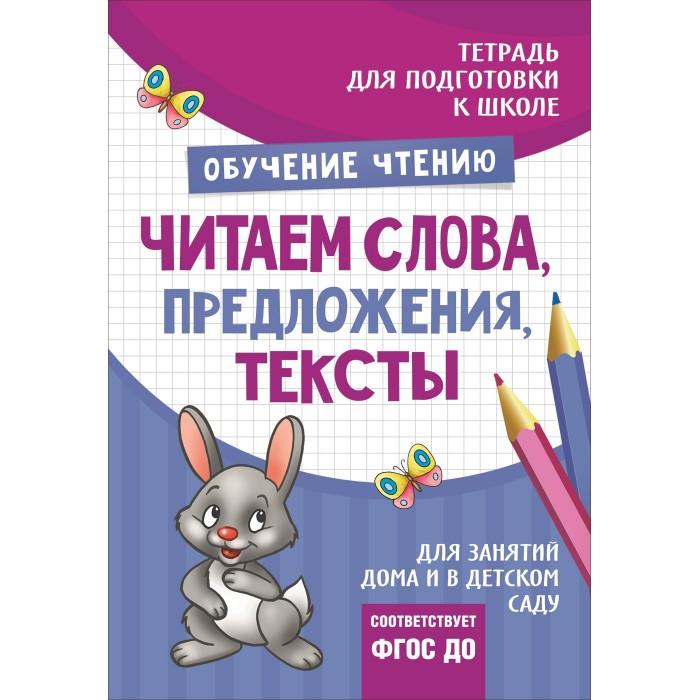 Обучающие книги Росмэн Подготовка к школе. Читаем слова, предложения, тексты консультирование родителей в детском саду возрастные особенности детей
