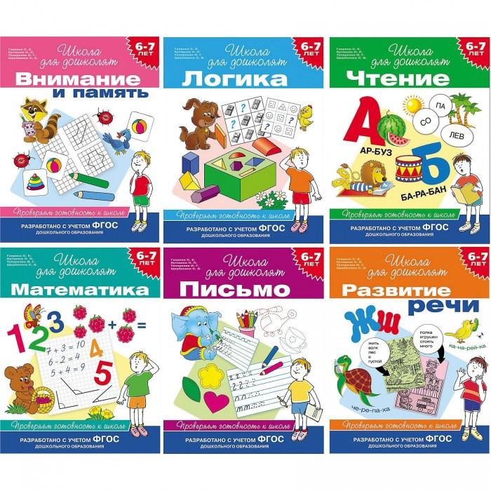 Обучающие книги Росмэн Комплект. Школа для дошколят. Проверяем готовность книги эксмо изучаю мир вокруг для детей 6 7 лет