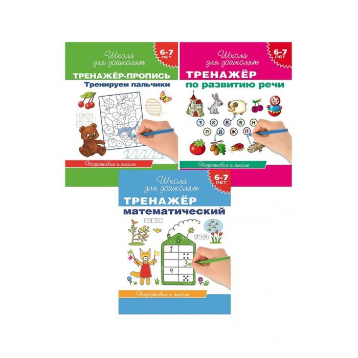 Обучающие книги Росмэн Школа для дошколят. Комплект из 3 тренажеров