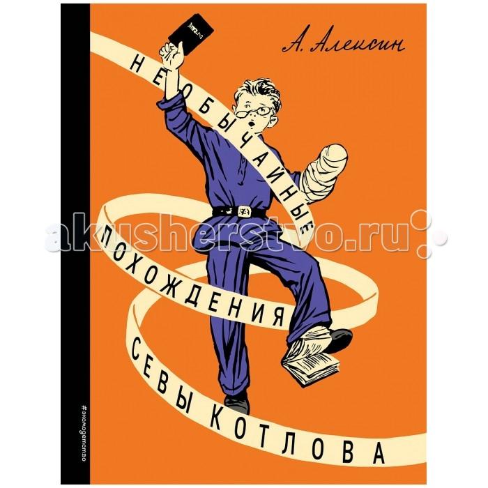 Художественные книги Эксмо Книга Необычайные похождения Севы Котлова