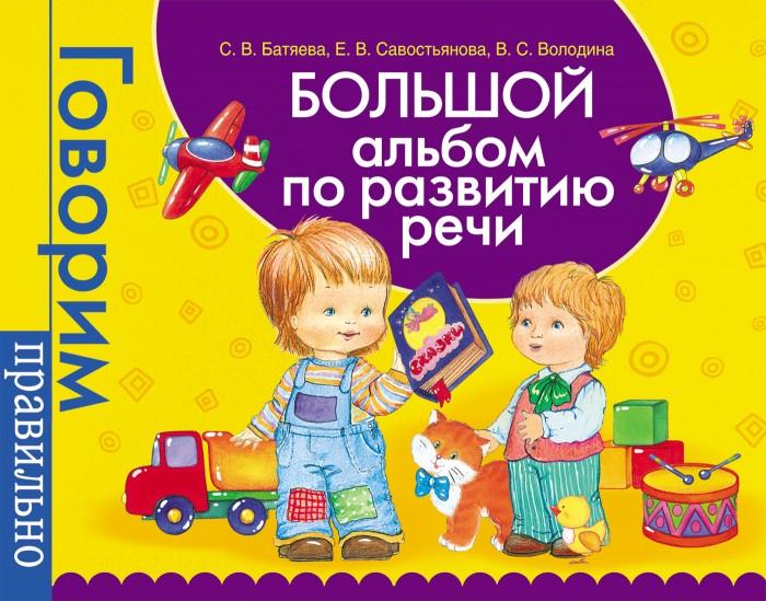 Росмэн Батяева С.В. Большой альбом по развитию речи фото