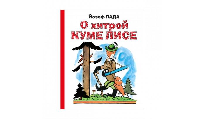 Художественные книги Эксмо Книга О хитрой куме лисе