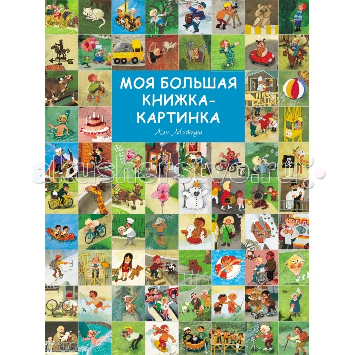 Книжки-картонки Росмэн Али Митгуш Моя большая книжка-картинка. Виммельбух книжки картонки росмэн волшебная снежинка новогодняя книга