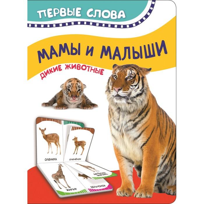 Книжки-картонки Росмэн Мамы и малыши. Дикие животные. Первые слова дикие животные