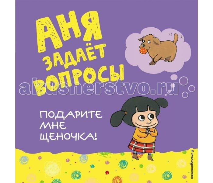 Развивающие книжки Эксмо Книга Подарите мне щеночка подарите мне щеночка