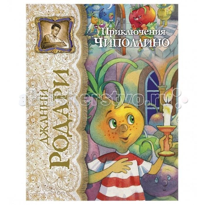 Художественные книги Эксмо Книга Приключения Чиполлино книги эксмо загадка веры холодной