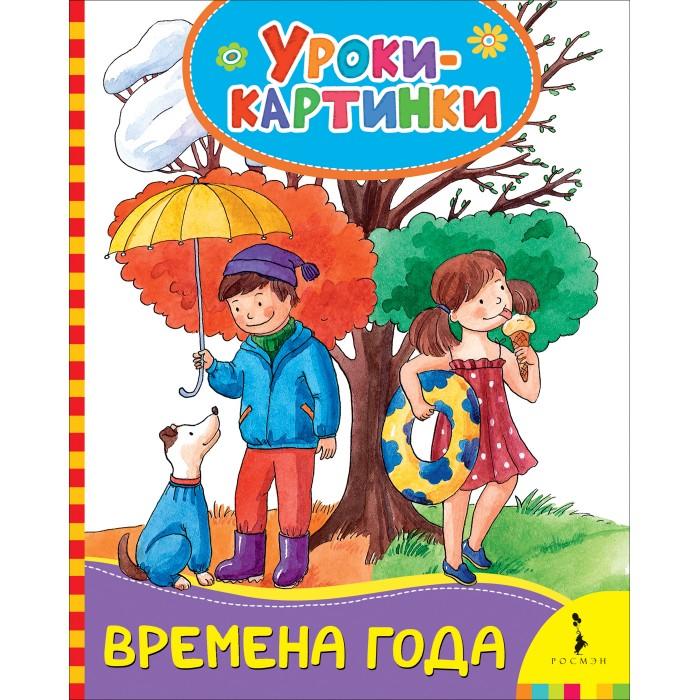 Обучающие книги Росмэн Времена года. Уроки-картинки обучающие книги росмэн книга супертехника