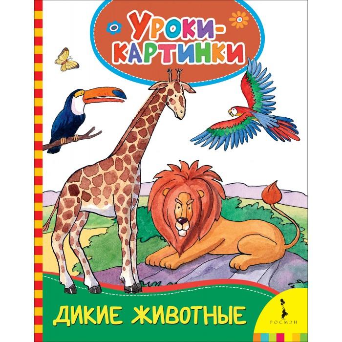 Обучающие книги Росмэн Дикие животные. Уроки-картинки обучающие книги росмэн книга супертехника
