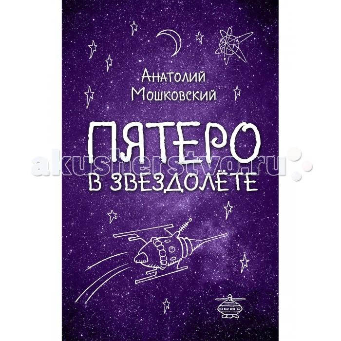 Художественные книги Эксмо Книга Пятеро в звездолете