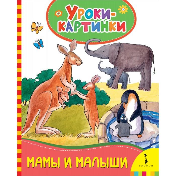Обучающие книги Росмэн Мамы и малыши. Уроки-картинки уроки женского здоровья dvd