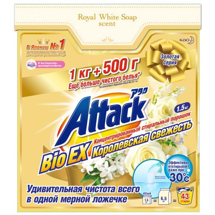 Бытовая химия Attack BioEX Концентрированный универсальный стиральный порошок Королевская свежесть 1,5 кг као антибактериальный стиральный порошок со смягчающими компонентами attack 900 г