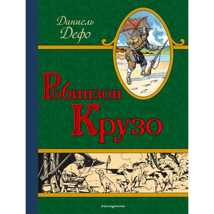 Купить Художественные книги, Эксмо Книга Робинзон Крузо