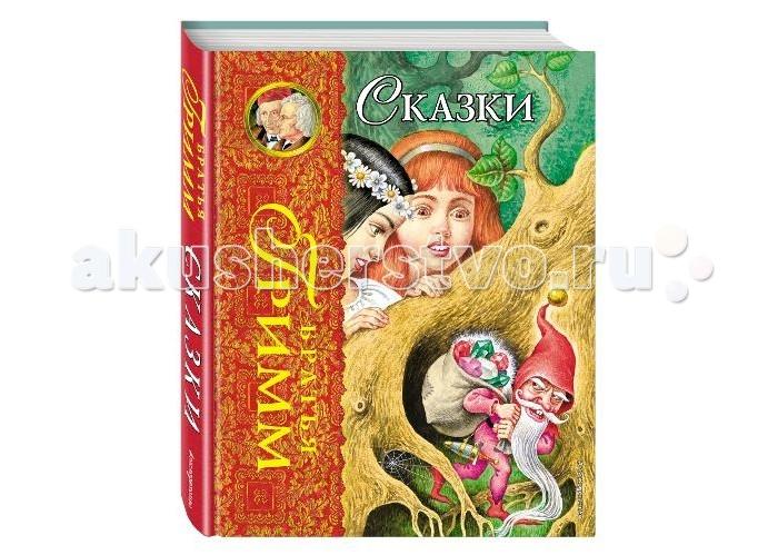 Художественные книги Эксмо Сказки Братья Гримм