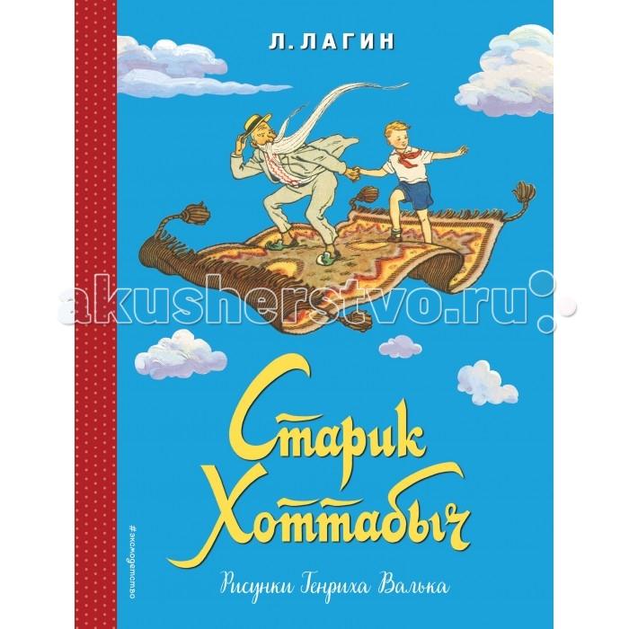 Художественные книги Эксмо Книга Старик Хоттабыч книги эксмо тайная книга