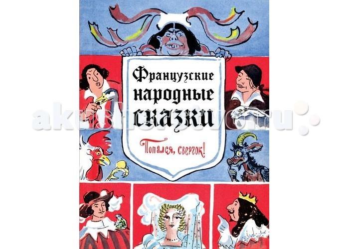 Художественные книги Эксмо Французские народные сказки Попался сверчок