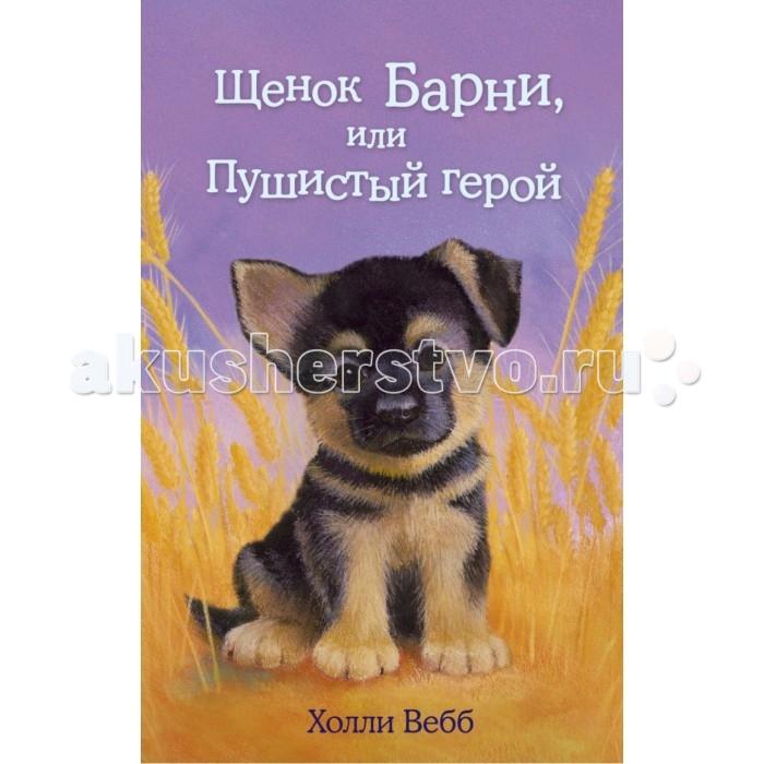Художественные книги Эксмо Книга Щенок Барни или Пушистый герой вебб х щенок барни или пушистый герой